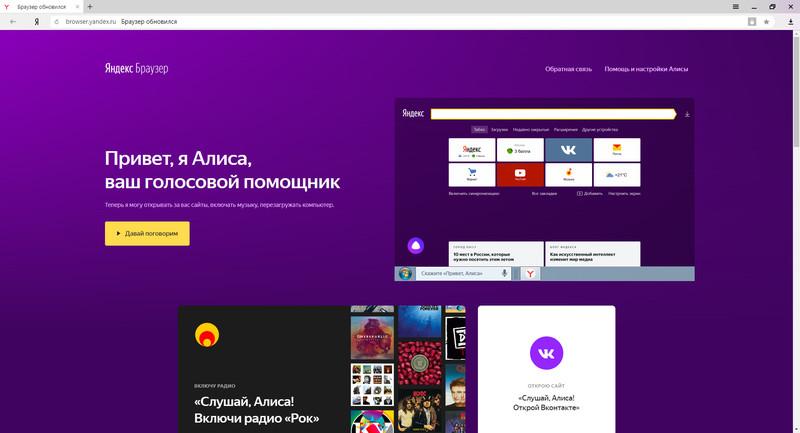 Как настроить под себя Алису от «Яндекс» и управлять компьютером с помощью неё