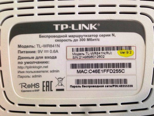 Стикер TP-LINK