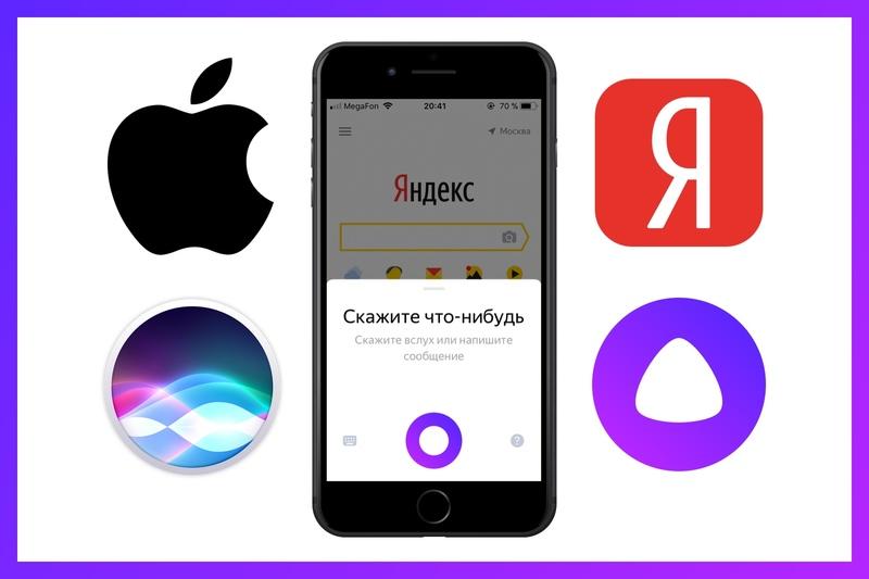 Сравнение Алисы и Siri: какой голосовой ассистент лучше