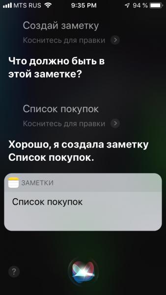 Создание заметки Siri