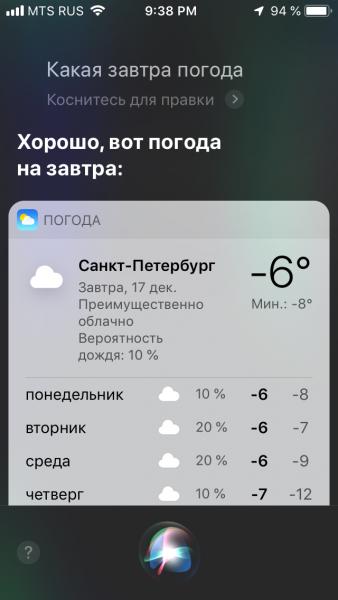 Siri прогноз погоды