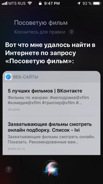 Siri советует фильм