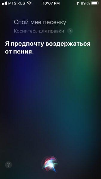 Siri отказывается петь