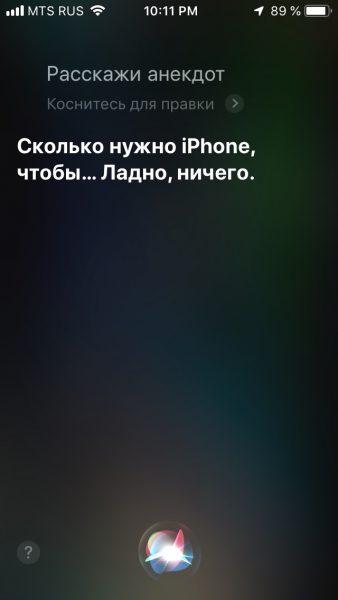 Siri шутит