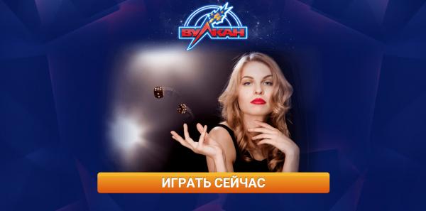 Реклама казино «Вулкан»