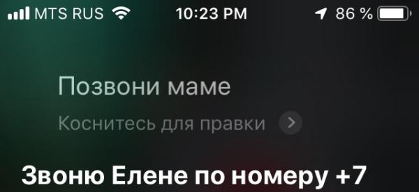 Siri звонит