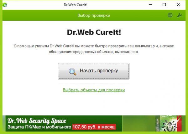 Утилита Dr.Web CureIt