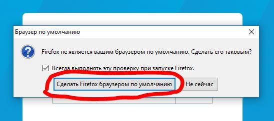 Как выбрать браузер по умолчанию через всплывающее окно