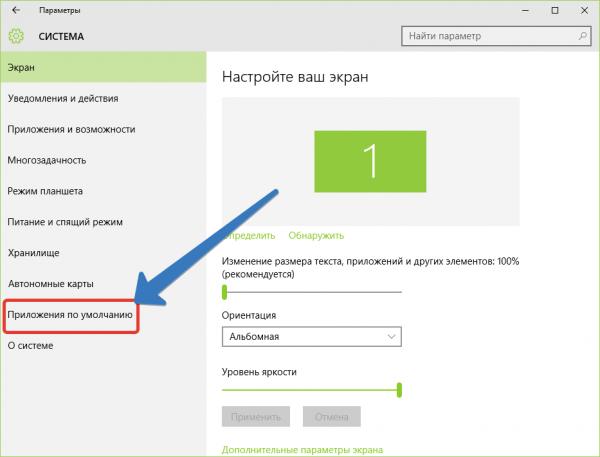 Как задать настройку браузера по умолчанию в Windows 10