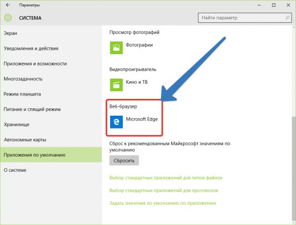 Как задать браузер по умолчанию в Windows 10