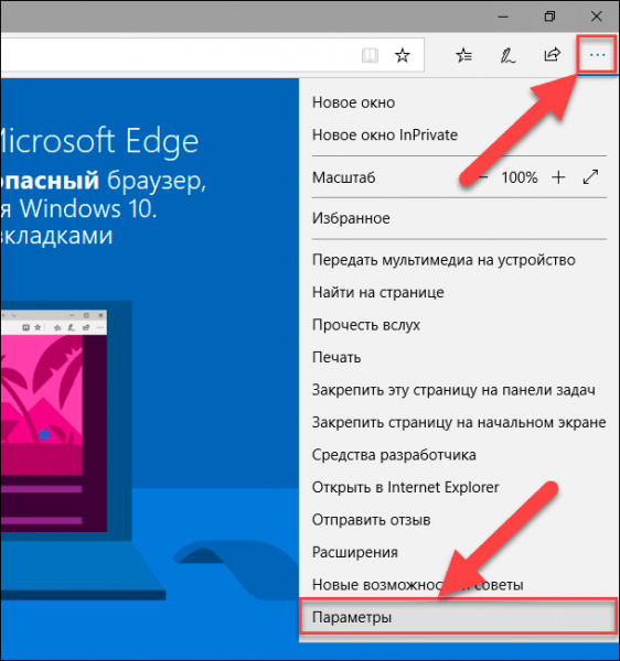 Как открыть установки Edge