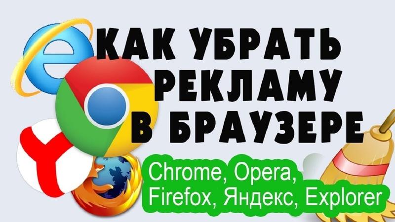 Как очистить браузер от всех видов рекламы