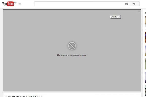 Пример ошибки проигрывания онлайн-видео при отсутствия плагина Adobe Flash Player