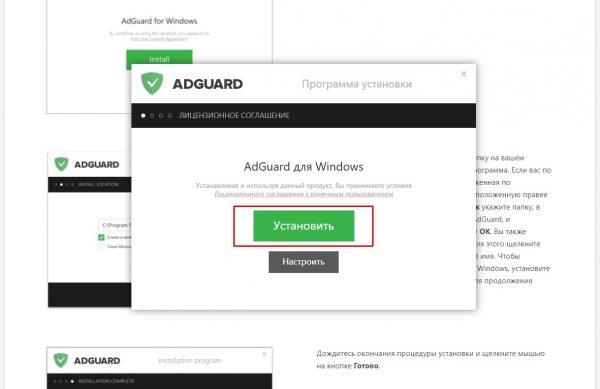 Как установить Adguard