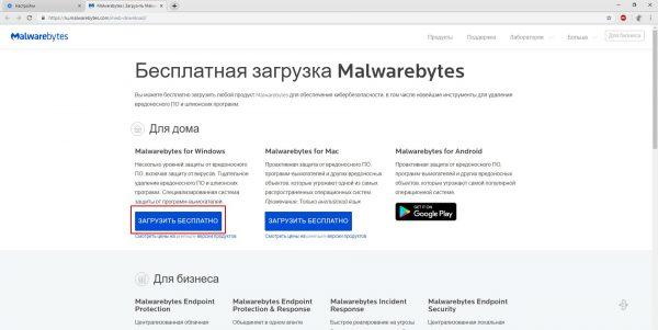 Как загрузить Malwarebytes Antimalware