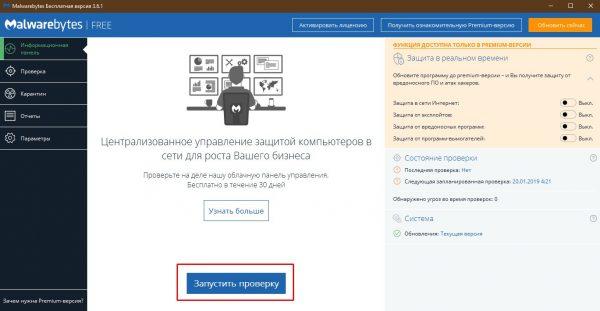 Как запустить проверку Malwarebytes Antimalware