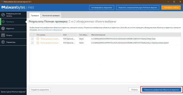 Как исправить все найденые программы в Malwarebytes Antimalware