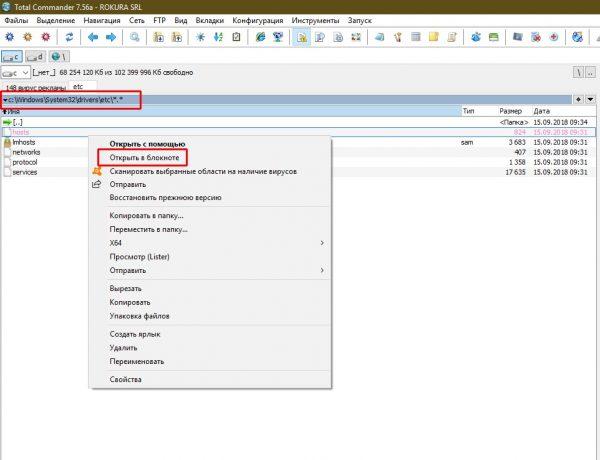 Как начать редактировать файл hosts