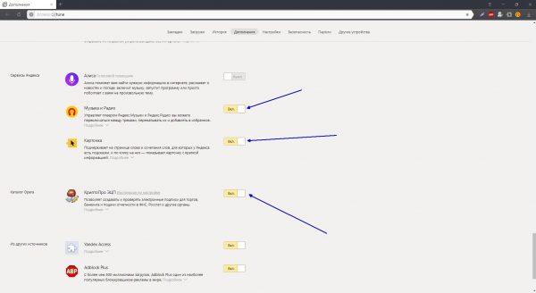 Как отключить расширения браузера
