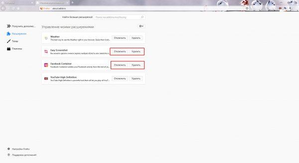 Как отключить и удалить расширение в Firefox