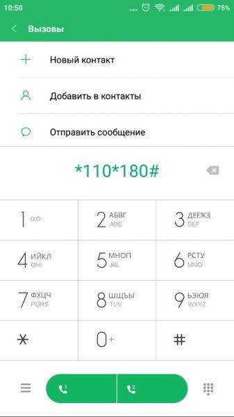 Команда *110*180# в среде вызовов телефона