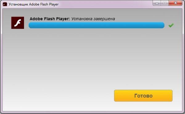 Окно оповещения об успешном окончании процесса установки Adobe Flash Player