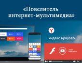 Обновление Adobe Flash Player для «Яндекс.Браузер»