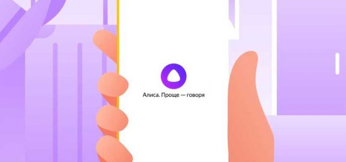 Алиса от Яндекса
