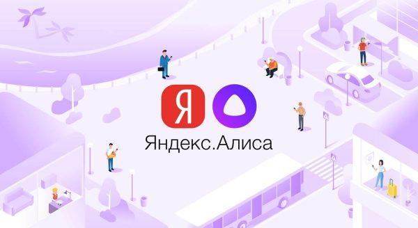 Алиса от «Яндекс»