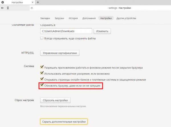 Блок настроек «Система» в «Яндекс.Браузере»