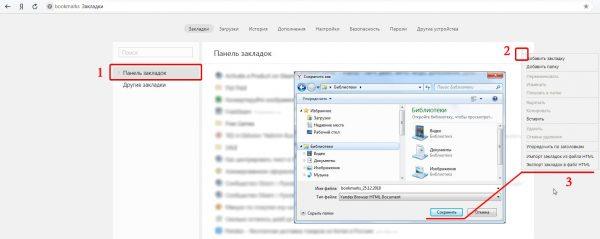 Окно настроек «Закладки» в «Яндекс.Браузере»