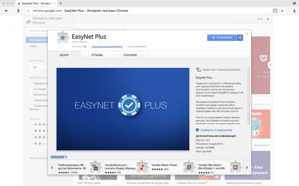 Установка расширения в браузере