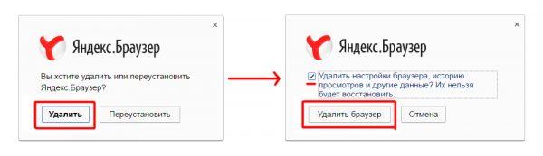 Окно подтверждения денсталляции «Яндекс.Браузера»