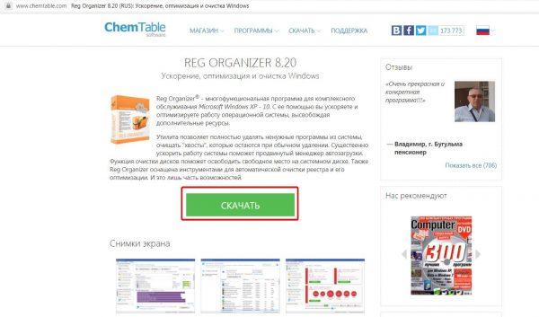 Официальный сайт Reg Organizer