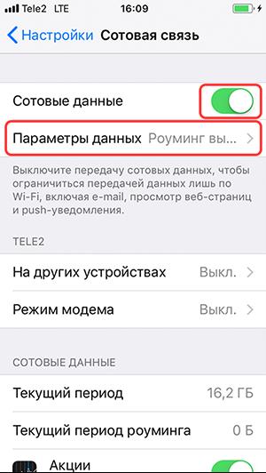 Переход к параметрам данных iOS