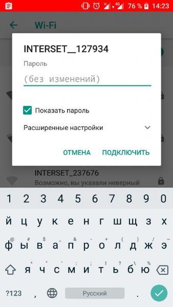 Функция «Показать пароль»