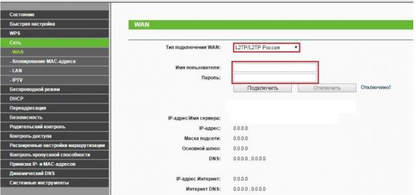 Просмотр пароля в настройках