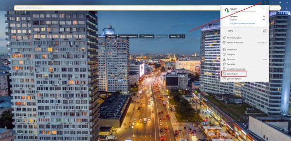 Как перейти в среду дополнений «Яндекс.Браузера»