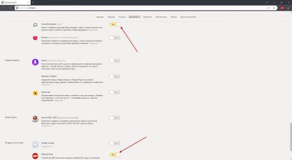 Как отключить дополнение в «Яндекс.Браузере»