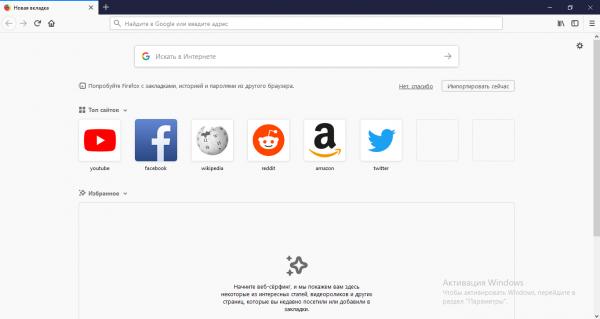 Стандартные расширения в Firefox