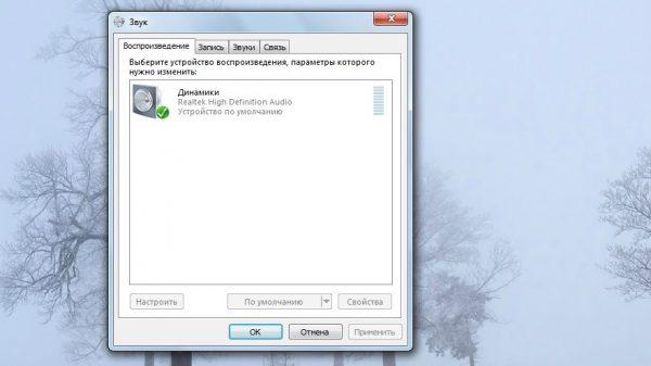 Окно настройки устройств вывода в Windows 7