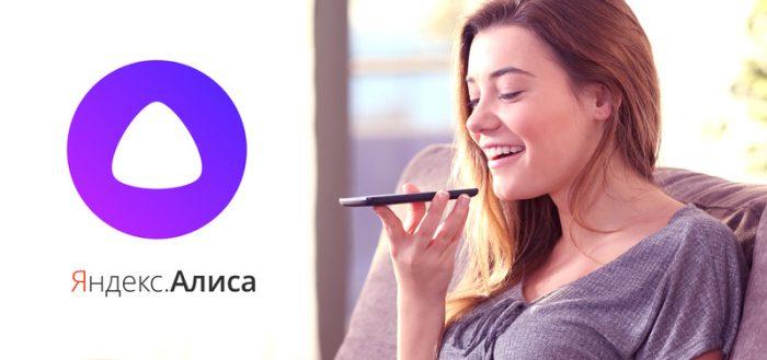 Голосовой помощник Яндекс.Алиса установлен на телефонах многих россиян