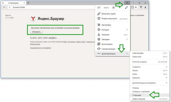 Скриншот демонстрирует, как обновить «Яндекс.Браузер» на ПК