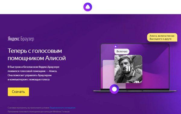 Промо-страница Алисы с предложением скачать браузер для Windows
