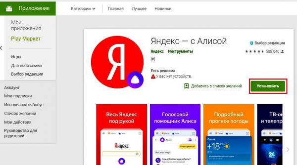 Страница Google Play, где можно скачать последнюю версию «Яндекс.Браузера» с обновлённой Алисой