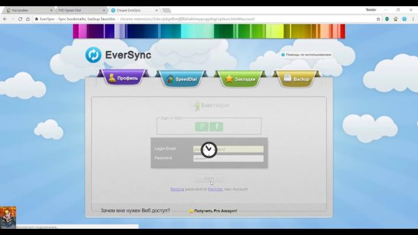 Сервис EverSync