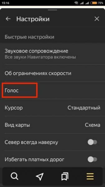 Как изменить голос «Яндекс.Навигатора»