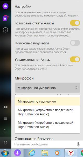 Настройки в приложении «Алиса» от «Яндекса»