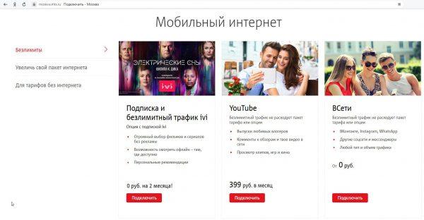 Главная страница специальных тарифных планов мобильного интернета на сайте МТС