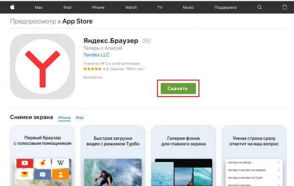 Скриншот страницы в App Store с мобильным «Яндекс.Браузером» для устройств iOS
